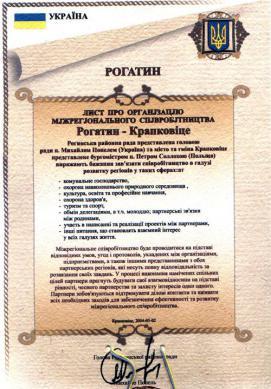 Krapkowice - Rohatyn - język ukraiński